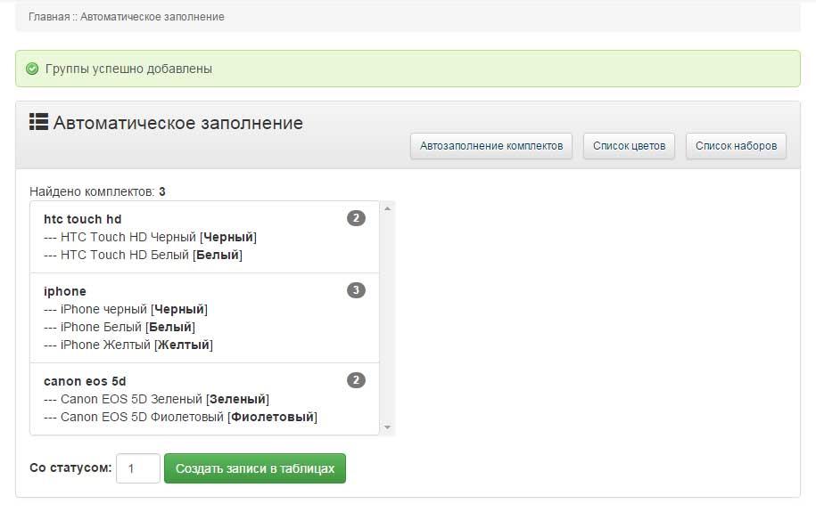 Группирование товаров по цвету для OpenCart и ocStore изображение №7