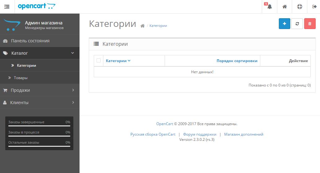 Скрыть недоступные пункты меню в админке для OpenCart и ocStore