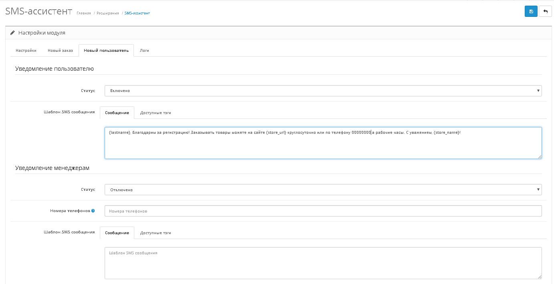 Модуль автоматической отправки смс с помощью SMS-Assistent для OpenCart и ocStore