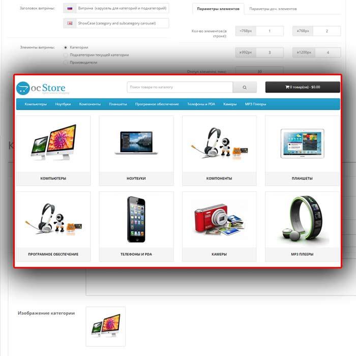 Витрина (категории, товары, бренды) для OpenCart и ocStore