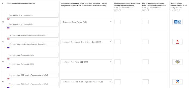 W1 ЕДИНАЯ КАССА 20 Способов для OpenCart и ocStore изображение №2