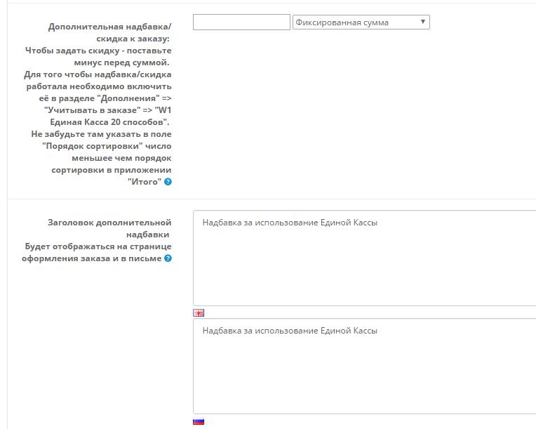 W1 ЕДИНАЯ КАССА 20 Способов для OpenCart и ocStore изображение №3