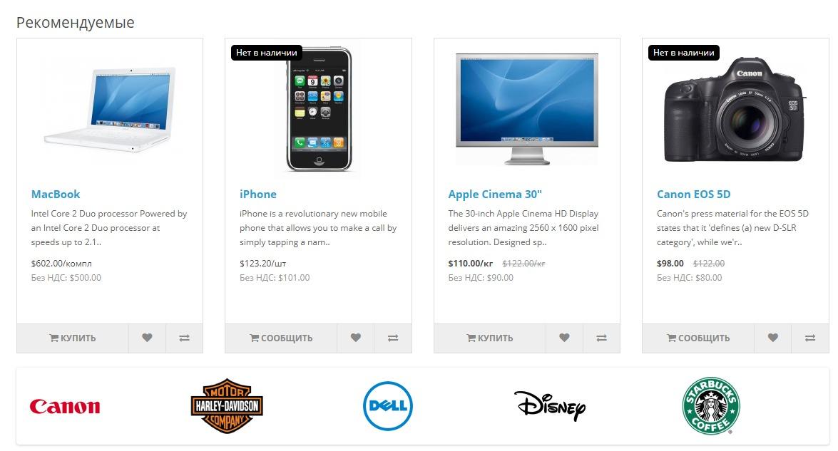Сообщение клиенту о наличии товара для OpenCart и ocStore изображение №2