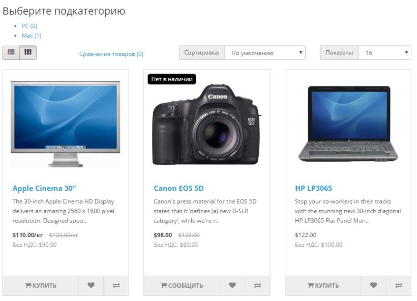Сообщение клиенту о наличии товара для OpenCart и ocStore изображение №3