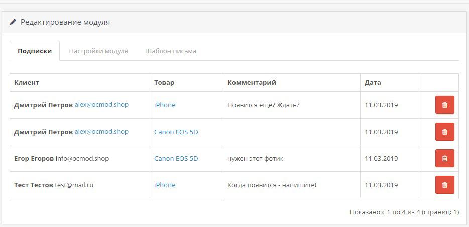 Сообщение клиенту о наличии товара для OpenCart и ocStore изображение №6