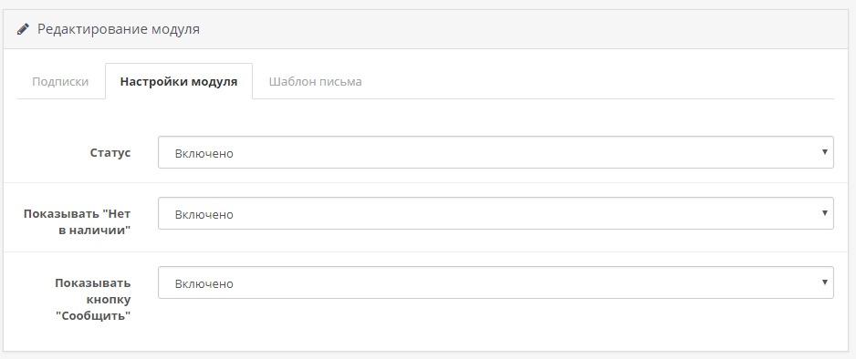 Сообщение клиенту о наличии товара для OpenCart и ocStore изображение №7