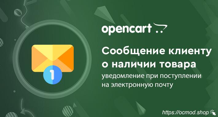 Сообщение клиенту о наличии товара для OpenCart и ocStore