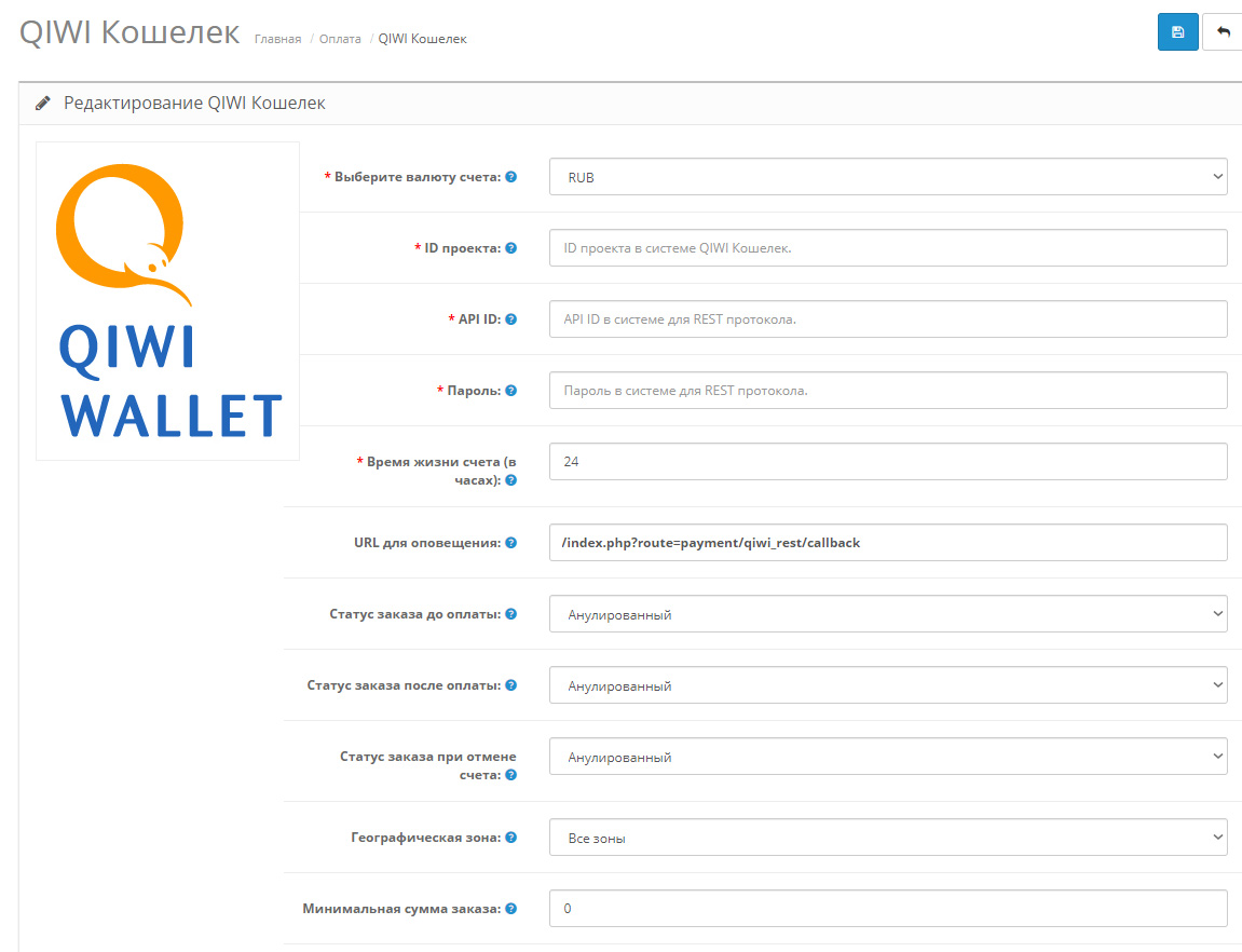 Модуль оплаты через QIWI Кошелек для OpenCart и ocStore изображение №2