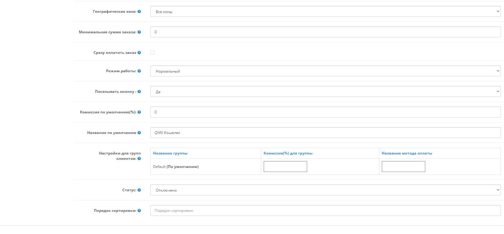 Модуль оплаты через QIWI Кошелек для OpenCart и ocStore изображение №3