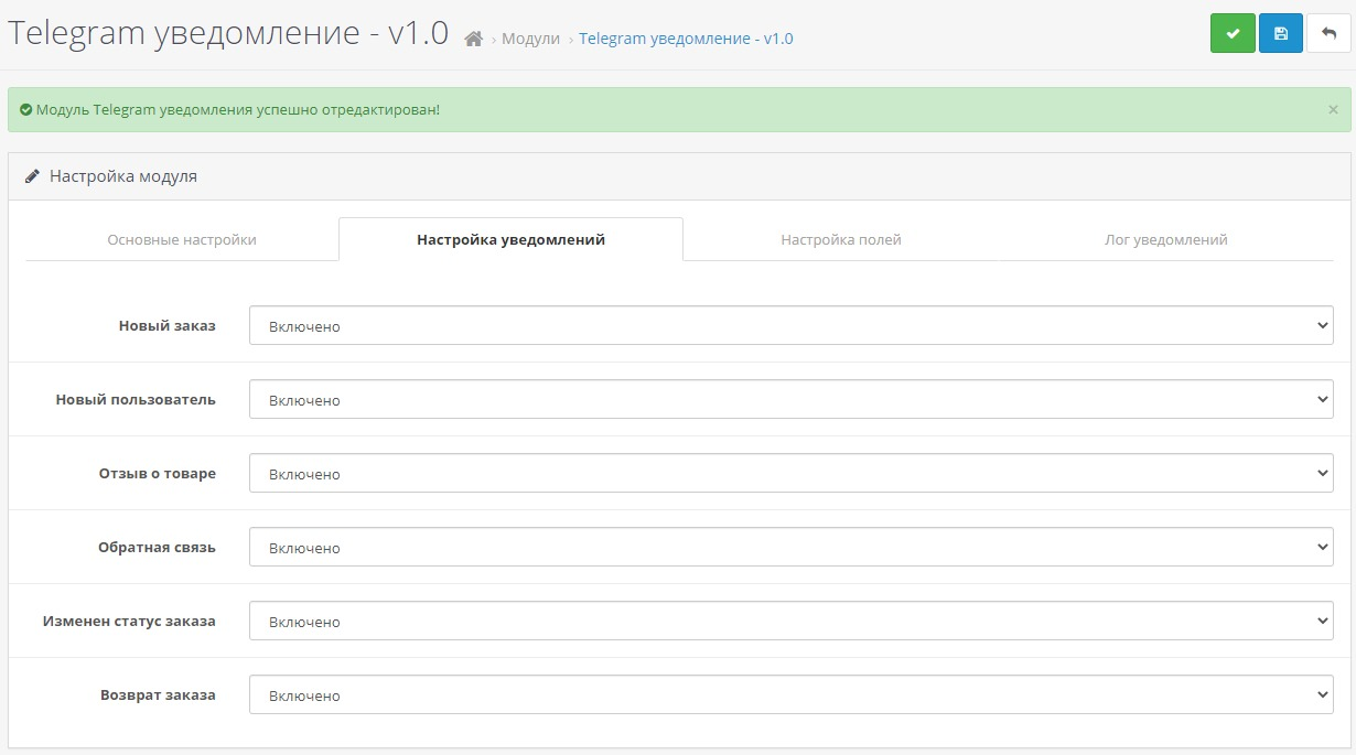 Уведомления в Telegram о новых заказах, пользователях, отзывах и возвратах для OpenCart и ocStore изображение №3