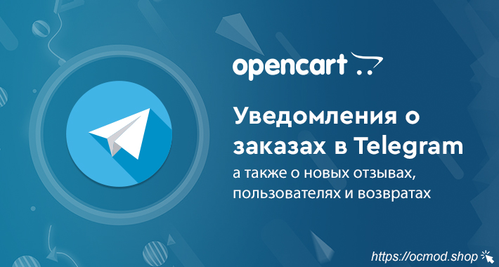 Уведомления в Telegram о новых заказах, пользователях, отзывах и возвратах для OpenCart и ocStore