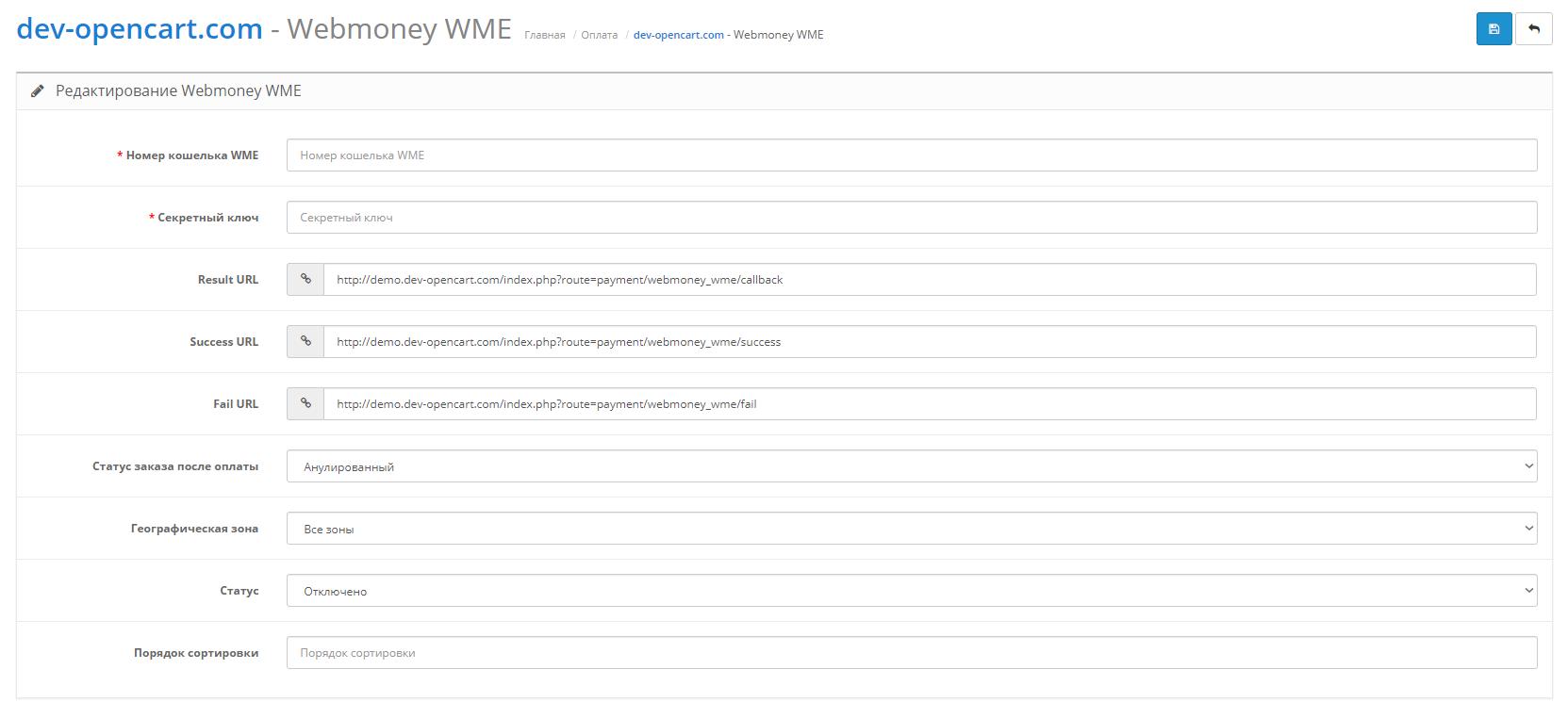 Модуль оплаты через платежный шлюз WebMoney для OpenCart и ocStore изображение №2