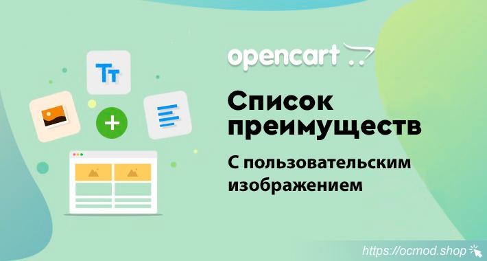 Список преимуществ (УТП) с пользовательским изображением для OpenCart и ocStore