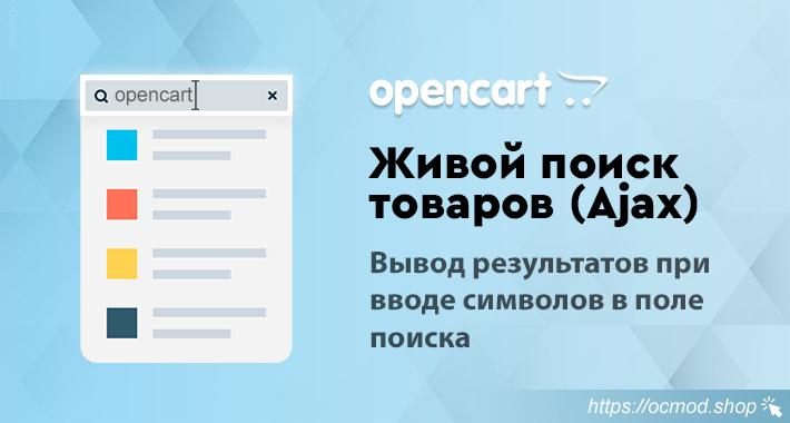 Живой поиск товаров (Ajax) для OpenCart и ocStore