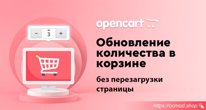 Обновление количества товаров в корзине для OpenCart и ocStore