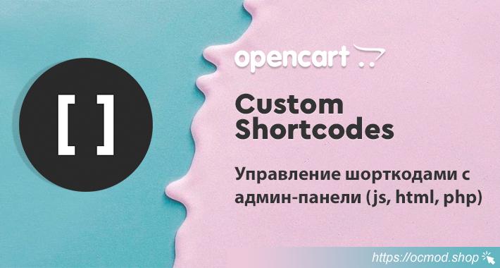 Произвольные шорткоды для OpenCart и ocStore