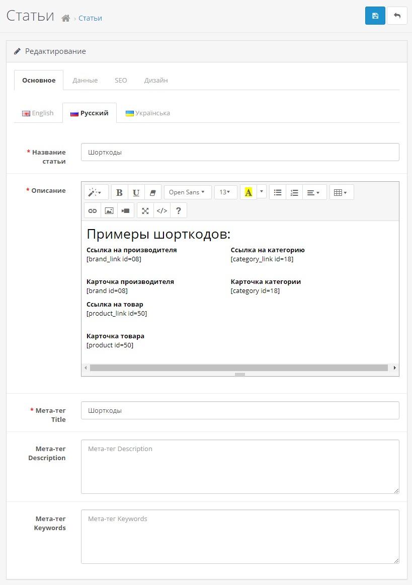 Произвольные шорткоды для OpenCart и ocStore изображение №4