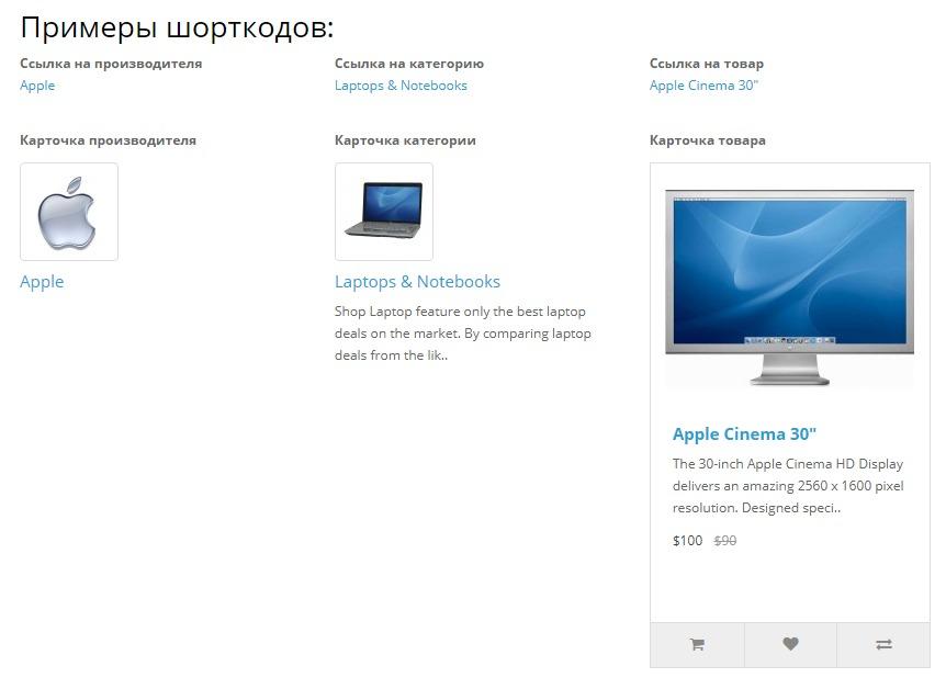 Произвольные шорткоды для OpenCart и ocStore изображение №5