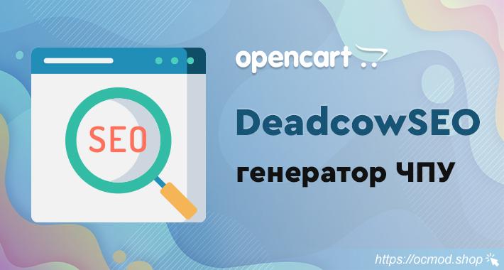 DeadcowSEO - Генератор ЧПУ для OpenCart и ocStore