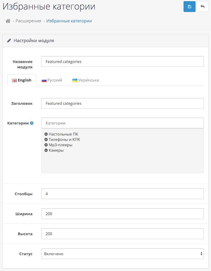 Избранные категории для OpenCart и ocStore изображение №2