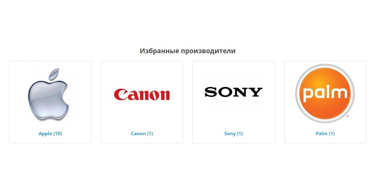 Избранные производители для OpenCart и ocStore изображение №2