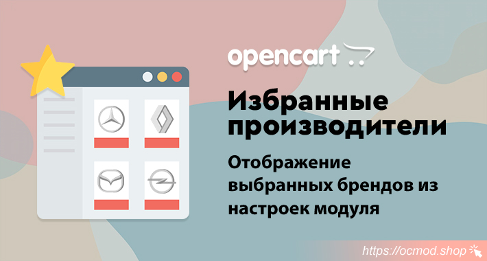Избранные производители для OpenCart и ocStore