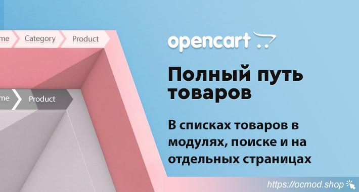 Полный путь товаров для OpenCart и ocStore