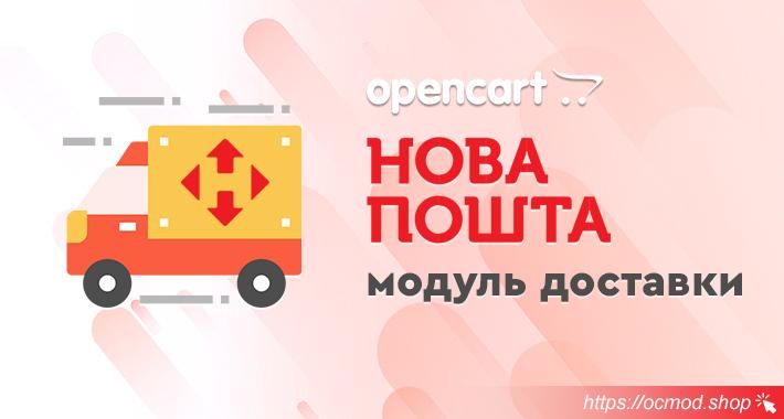 """Модуль доставки """"Нова Пошта"""" для OpenCart и ocStore"""