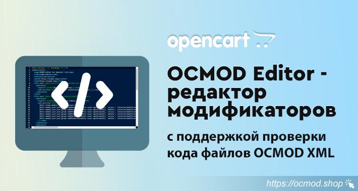 Редактор модификаторов OCMOD Editor для OpenCart и ocStore
