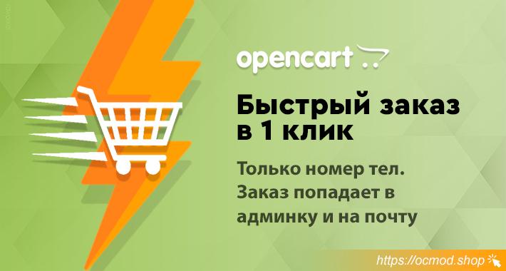 Быстрый заказ в один клик для OpenCart и ocStore