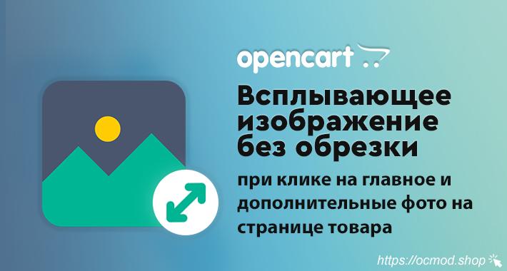 Оригинальное изображение товара во всплывающем окне для OpenCart и ocStore