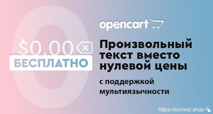 Произвольный текст вместо нулевой цены для OpenCart и ocStore