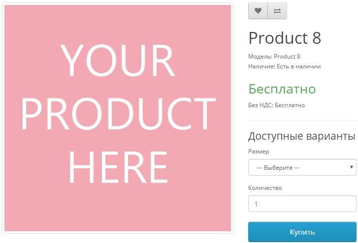 Произвольный текст вместо нулевой цены для OpenCart и ocStore изображение №2