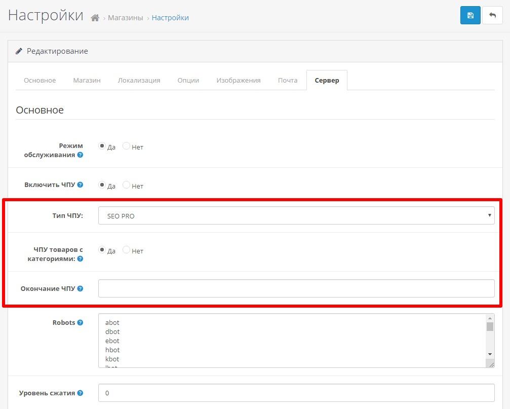 SEO PRO - ЧПУ для OpenCart и ocStore изображение №2